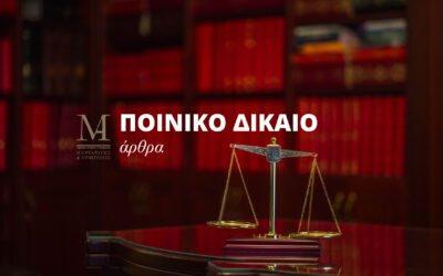 Λάμπρος Χ. Μαργαρίτης: Η παρεπόμενη ποινή της αποστερήσεως των πολιτικών δικαιωμάτων